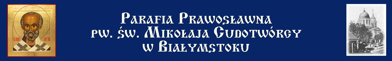 Parafia Prawosławna p.w. Św. Mikołaja Cudotwórcy w Białymstoku